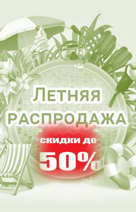 Акция на коктейли Anti-Aging Diet TaVie 3+3